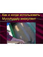 Инокуляция MycoApply